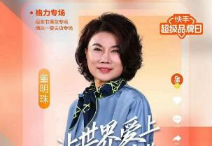 董明珠京东直播销售额超7亿